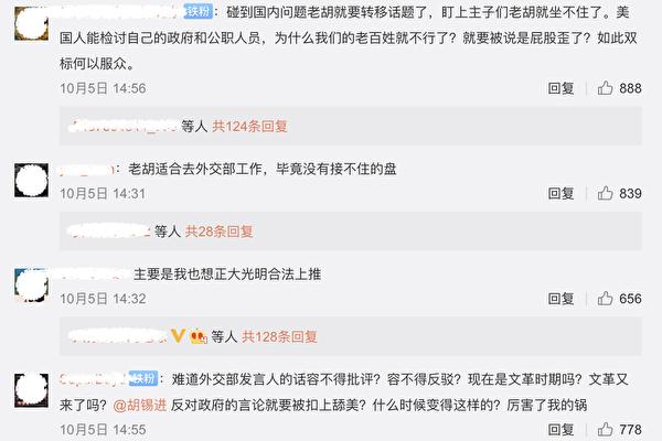 """胡锡进骂批评外交部言论的中国人""""贱""""惹众怒"""