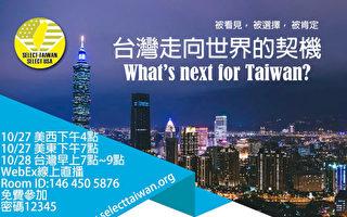 讓台灣企業被看到 北美台商推動「選擇台灣」