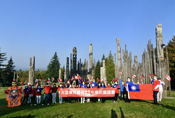 圖:大溫哥華台灣僑界聯合會於10月3日上午在本拿比登高快閃,慶祝中華民國109年雙十國慶。(大溫台僑聯合會提供,呂金陵拍攝)