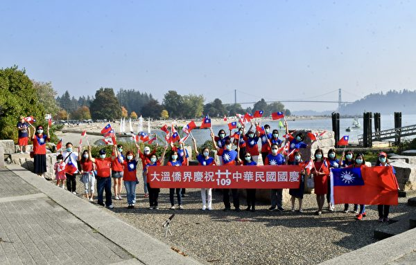 圖:大溫哥華台灣僑界聯合會於10月3日在西溫海灘快閃,慶祝中華民國109年雙十國慶。(大溫台僑聯合會提供,呂金陵拍攝)