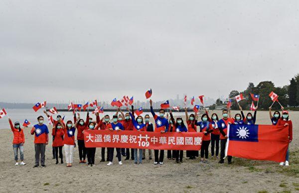 圖:大溫哥華台灣僑界聯合會於10月4日在溫西海灘快閃,慶祝中華民國109年雙十國慶。(大溫台僑聯合會提供,呂金陵拍攝)