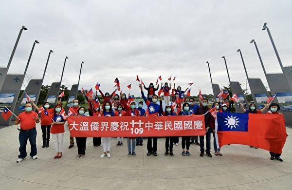 圖:大溫哥華台灣僑界聯合會於10月4日在列治文機場附近快閃,慶祝中華民國109年雙十國慶。(大溫台僑聯合會提供,呂金陵拍攝)