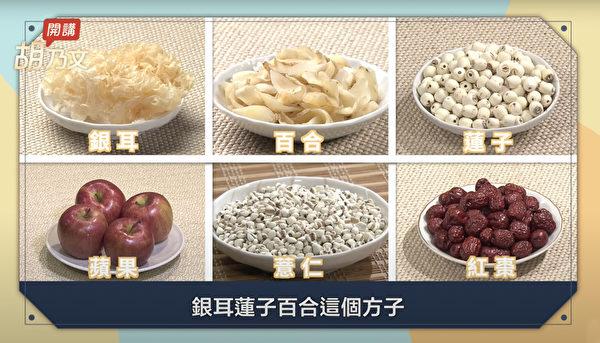 银耳百合莲子图的食材:银耳、百合、莲子、薏仁、苹果、红枣。(胡乃文开讲提供)