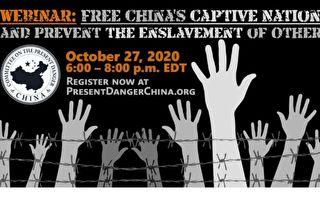 【重播】美智库研讨会:解救被奴役的中国民众
