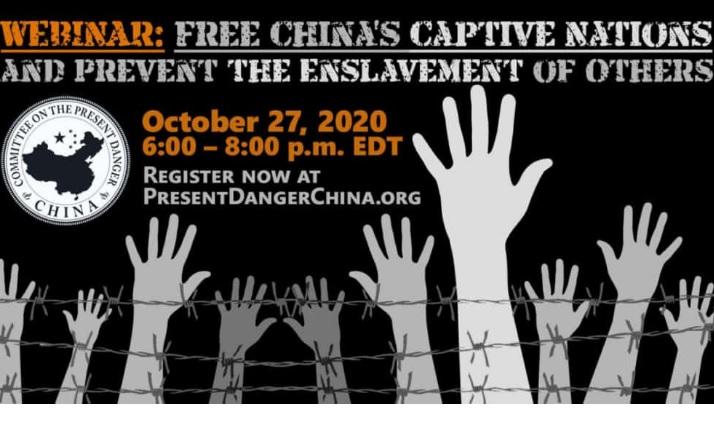 【重播】美智囊研討會:解救被奴役的中國民眾