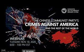 【重播】美智庫:中共對美國及世界的犯罪