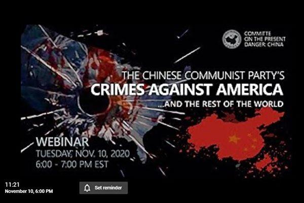 【重播】美智库:中共对美国及世界的犯罪