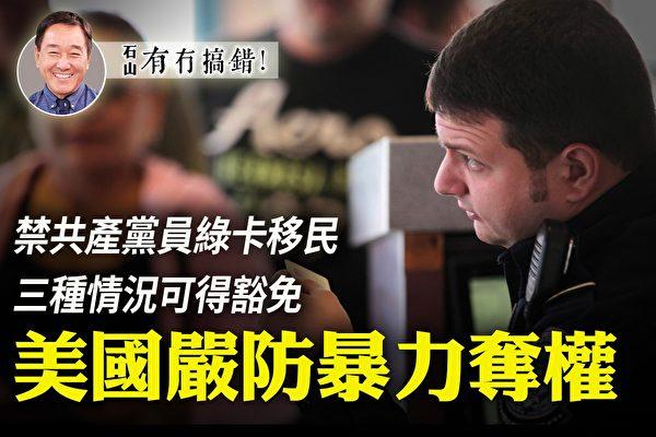 【有冇搞錯】禁中共黨員移民 美國嚴防暴力奪權