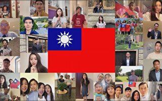 英國僑學界線上相聚 同慶中華民國國慶