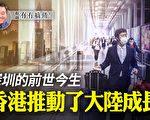 【有冇搞錯】深圳的前世今生 香港推動大陸成長