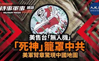 """""""死神""""笼罩中共 美军臂章惊现中国地图"""