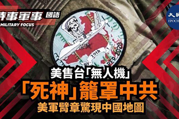 """【时事军事】""""死神""""笼罩中共 美军臂章惊现中国地图"""