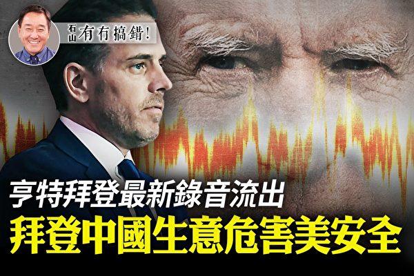 【有冇搞错】拜登中国生意危害美国安全