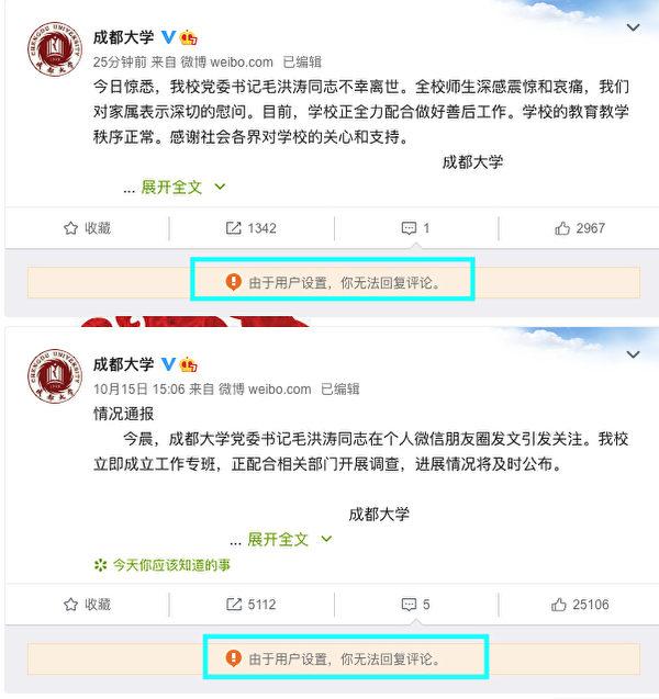 成都大学 毛洪涛