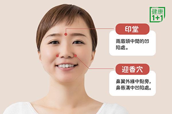 按壓印堂穴、輕揉迎香穴,可以緩解鼻塞。(健康1+1/大紀元)