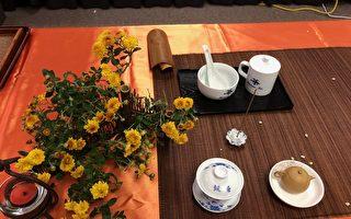 喝茶融於生活 疫情期間賞茶藝聞茶香之美