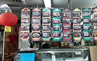 華埠最老日本超市熄燈 忠實顧客不捨