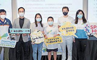 香港九成五青少年缺乏运动