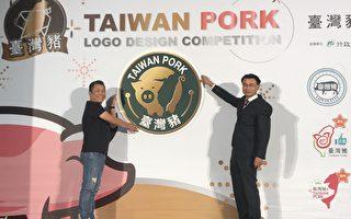 台國產豬標章公布 11月開放申請