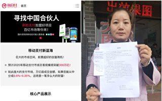 杭州微盤公司被告欺詐 法院偏袒成幫凶