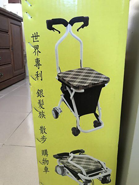 由祥巽企业股份有限公司董事长黄舜男所捐赠、荣获世界专利的银发族散步购物车,不但可推、可坐,而且可折合、可纳物,非常方便。
