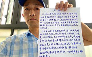 【一線採訪】武漢女告封城違法 張海控瞞疫