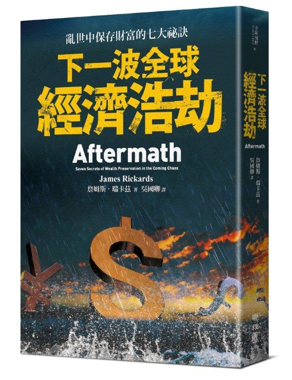 吳惠林:妥適因應「浩劫」的到來