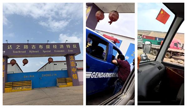 中國在非洲的達之路「經濟特區」,經常被當地警察以搜查為名敲詐。左圖為達之路公司大門,中圖為警車上門搜查,右圖為中企人員在車上說警察又來公司敲詐了。(受訪者提供)
