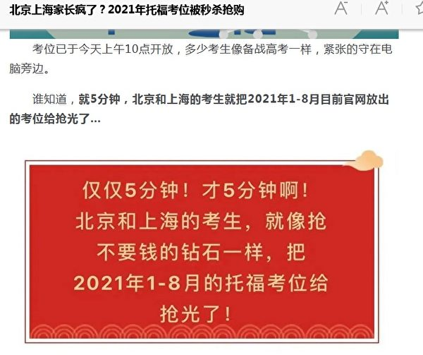 新浪網報道,官網放出的上海、北京明年托福考試考位,5分鐘就被搶光了。(新浪網頁截圖)