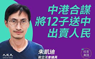 【珍言真语】朱凯廸:中共港府联合绑架12港人