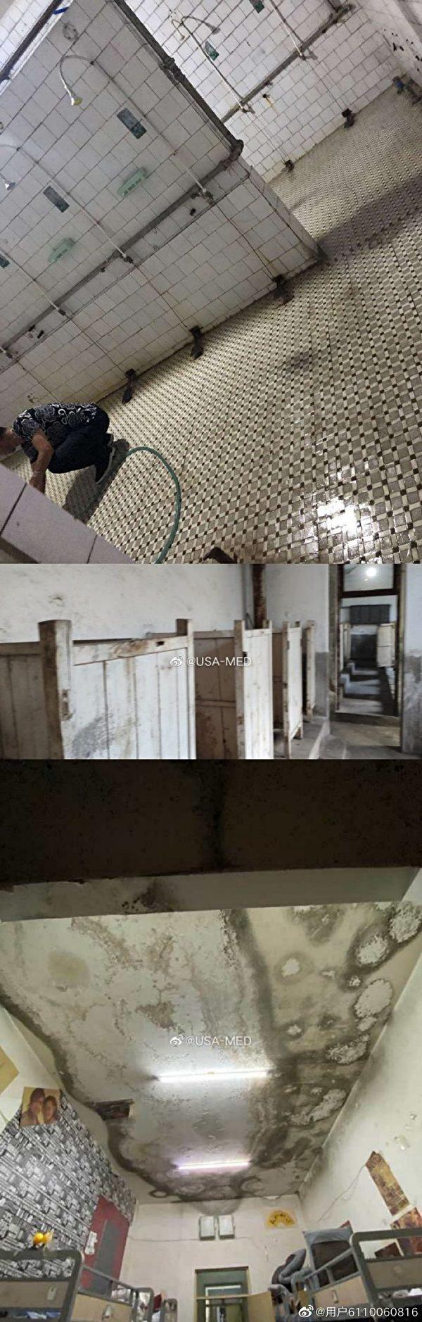网友爆料南校区的浴室、厕所和宿舍图片。(微博图片)