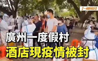 【一線採訪視頻版】廣州度假村酒店現疫情被封