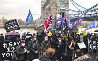 英國聲援「國際連動 營救12港人」倫敦、曼城集氣