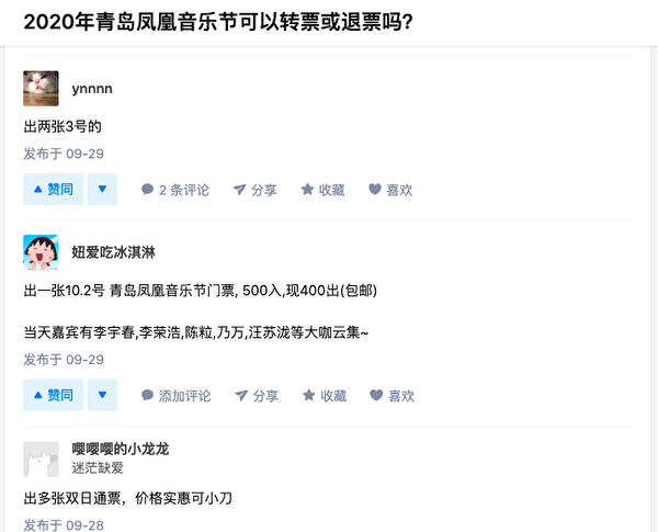 有網民在知乎平台上詢問退票、轉票事項。(網頁截圖)