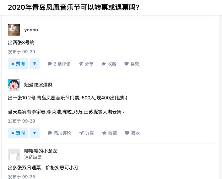 在十一長假期間,青島市舉辦了鳳凰音樂節,活動地點就在9月底發現2名無症狀感染者的青島港附近,因此有民眾想要退票。(網頁截圖)