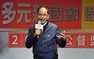 游锡堃:九二共识让台湾变香港