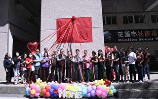 花莲第5座社福中心启用 打造安全友善社区