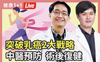 【直播】突破乳癌2大战略 保养复健学起来