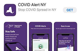 纽约州启用联系人追踪应用程序
