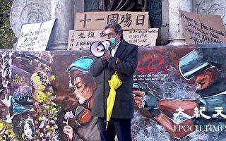促釋放港人 英著名人權活動家參加國殤日活動