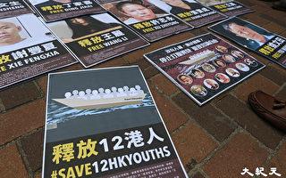 聲援12港人 台灣公民團體發起1025遊行