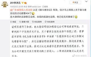 广东法院判华为《奋斗者协议》合法 引争议