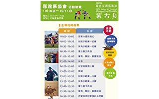 雙十連假  故宮南院再現蒙古那達慕盛會