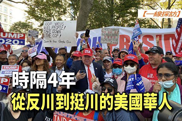 【一线采访视频版】从反川到挺川的美国华人