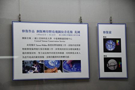 图文说明英国瓷器在台湾的修复过程。