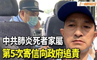 【一線採訪視頻版】疫情死者家屬 第5次寄信向武漢政府追責