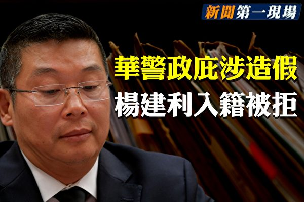 【新闻第一现场】杨建利入籍被拒 华警政庇涉造假
