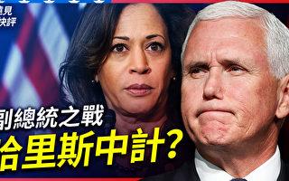 【遠見快評】彭斯辯論總統級 哈里斯拉票員?