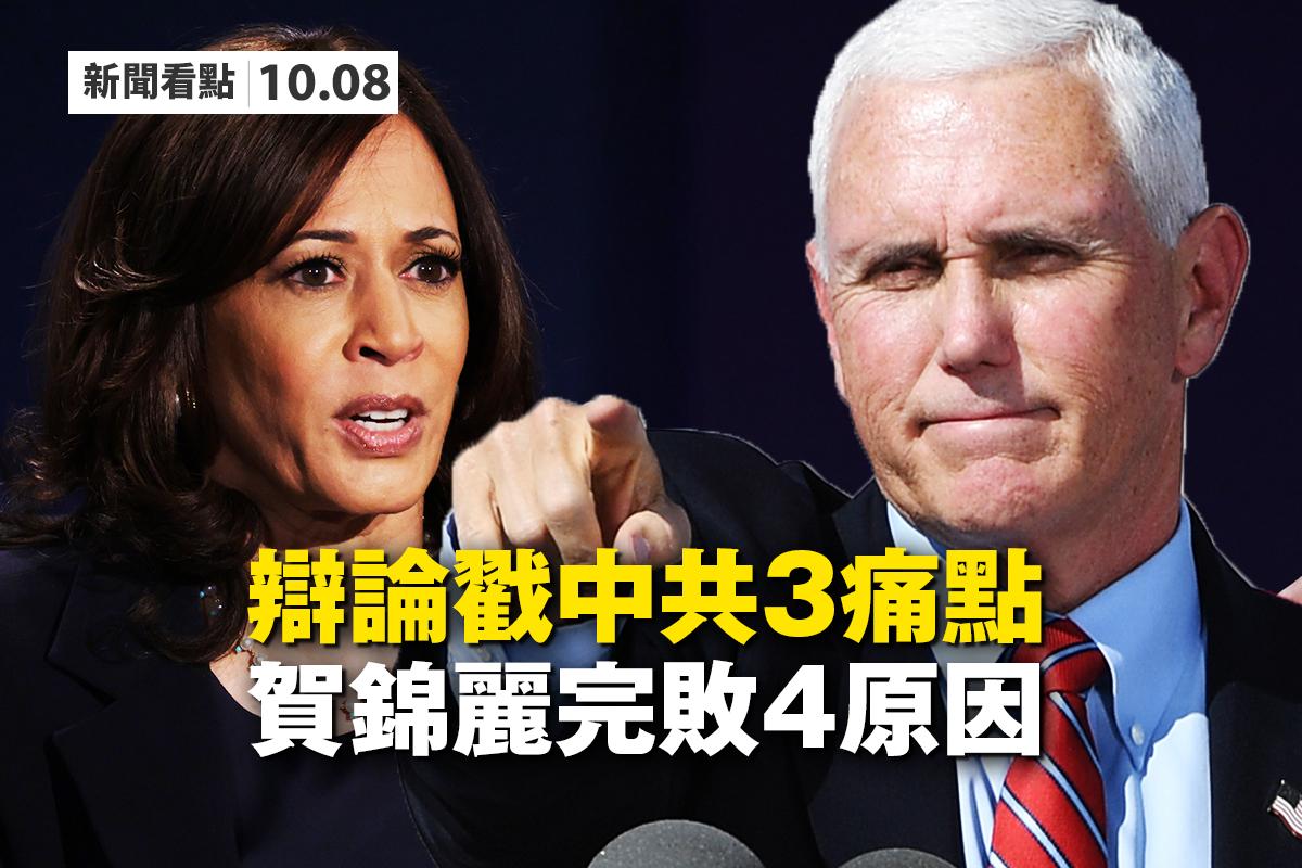 【新聞看點】彭賀辯論戳中共3痛點 賀失敗4原因