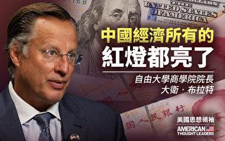 【思想领袖】布拉特:中国经济所有红灯亮了